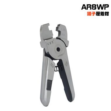 AR8WP1.25-2.0端子压线钳