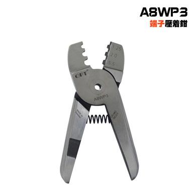 A8WP3 1.25-2.0-5.5端子压线钳